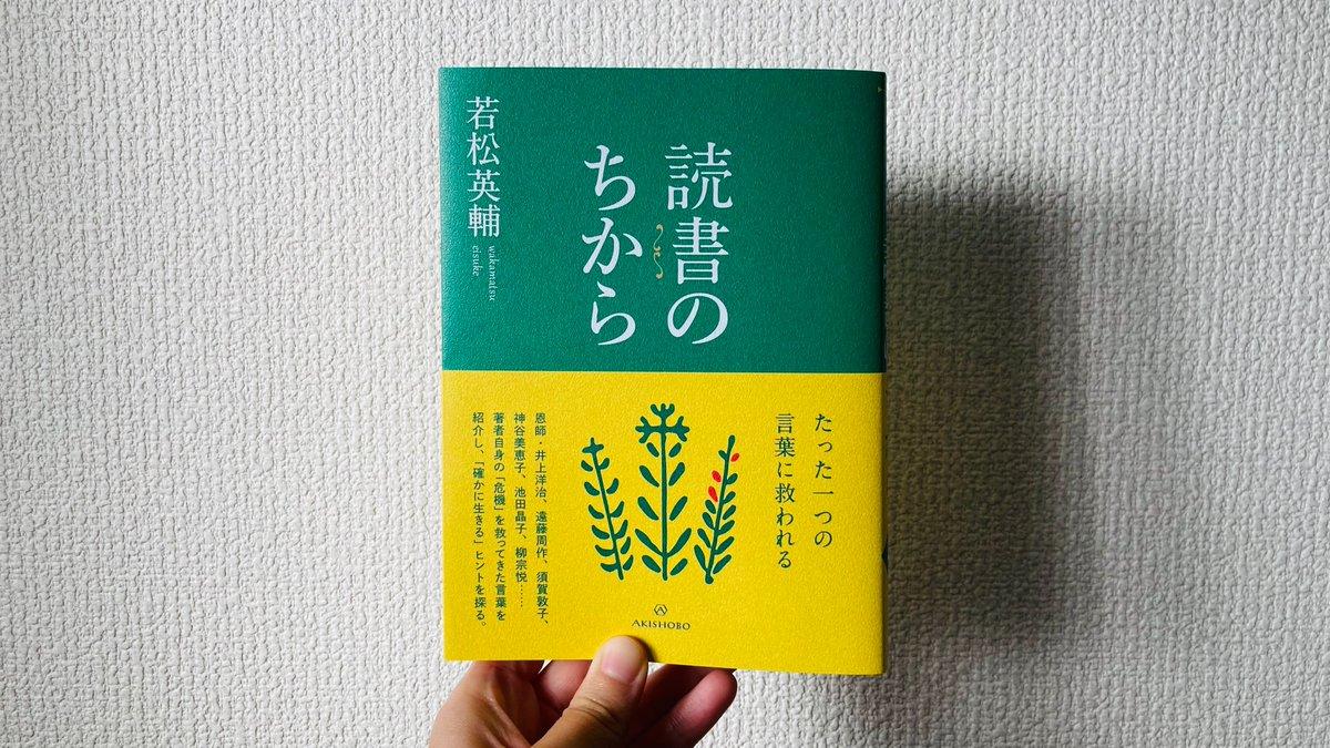 【オンラインイベント】——「読む」ことが満ちてきたとき、私は「書く」という営みを身に付け、それに付随するように少しずつ癒えていった。11/25発売の『#読書のちから』刊行を記念して、「読むことと書くこと」をテーマに若松英輔さん@yomutokakuにお話しいただきます。