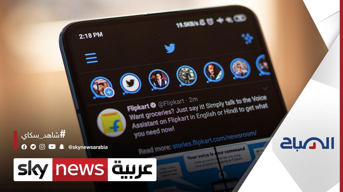 شركة #تويتر توضح لسكاي نيوز عربية خاصية FLEETS التي أطلقتها #Fleets #فليتس  #الصباح #شاهد_سكاي