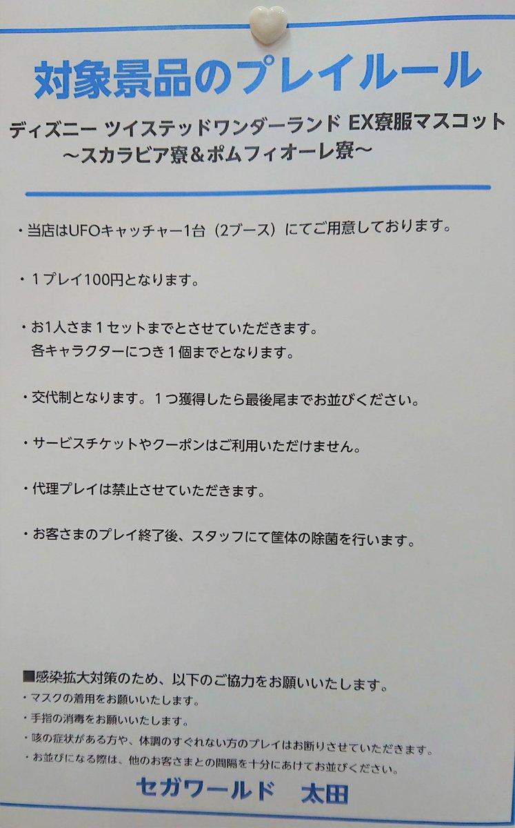 太田 セガ ワールド