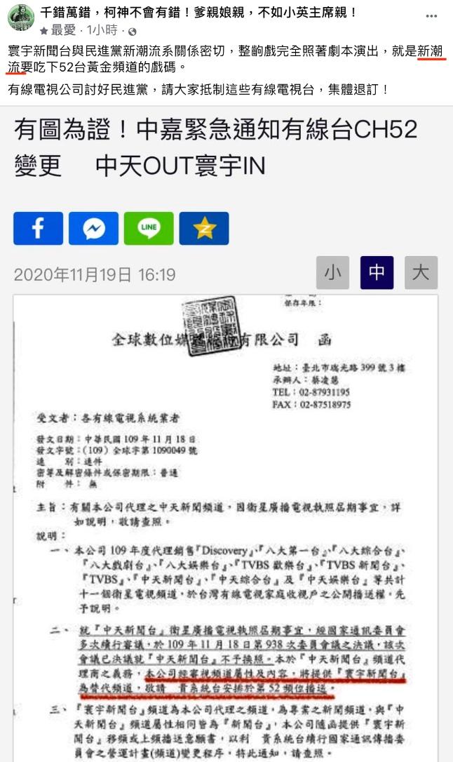 @6PBqg6FWzk5HkRi 這才是為何要關中天啊 !  什麼中共,中資,韓國瑜啦,違規啦,都不是真正原因,真正原因就是民進黨新潮流吃不到啦! 他們想奪取中天52台,把寰宇新聞台插入。這是經濟的利益,卻傷害了台灣的新聞自由。 https://t.co/u0HIvCzAym