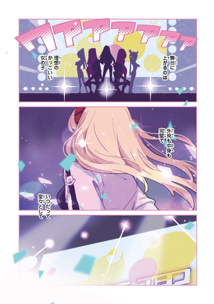 いじめられっ子がK-POPアイドルを目指す話(1/4)