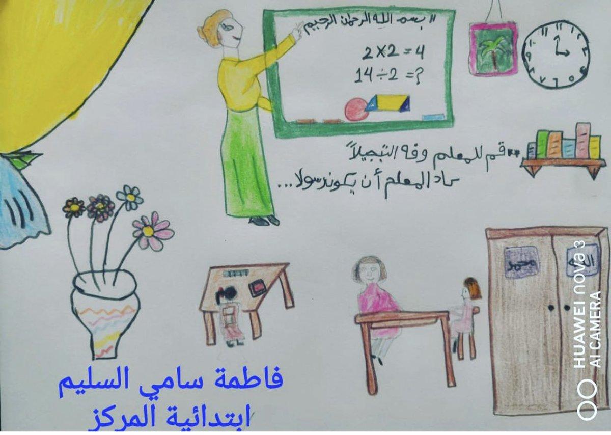 من الجميل جداً حين نرسم بريشة تملؤها مشاعرنا بعض من الرسومات لطالباتنا الجميلات فشكراً لهن ع هذا الإبداع  #يوم_المعلم_العالمي #يوم_المعلم #معلمتي #تعليم_الأحساء #ادارة_تعليم_الاحساء