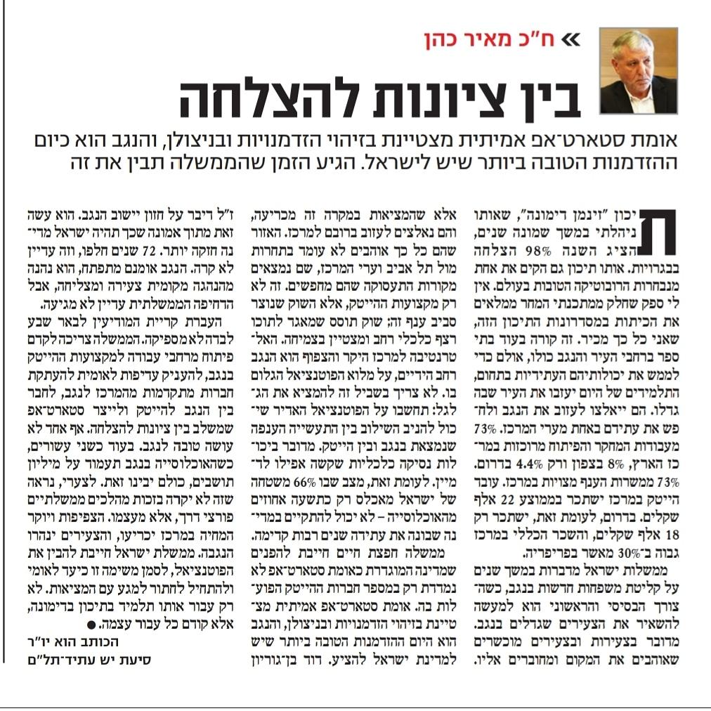 מאמר דעה הבוקר במעריב. בעניין הצורך בפיתוח הנגב, ראוי לצטט את הדברים שכתב דוד בן גוריון בשנת 1955: