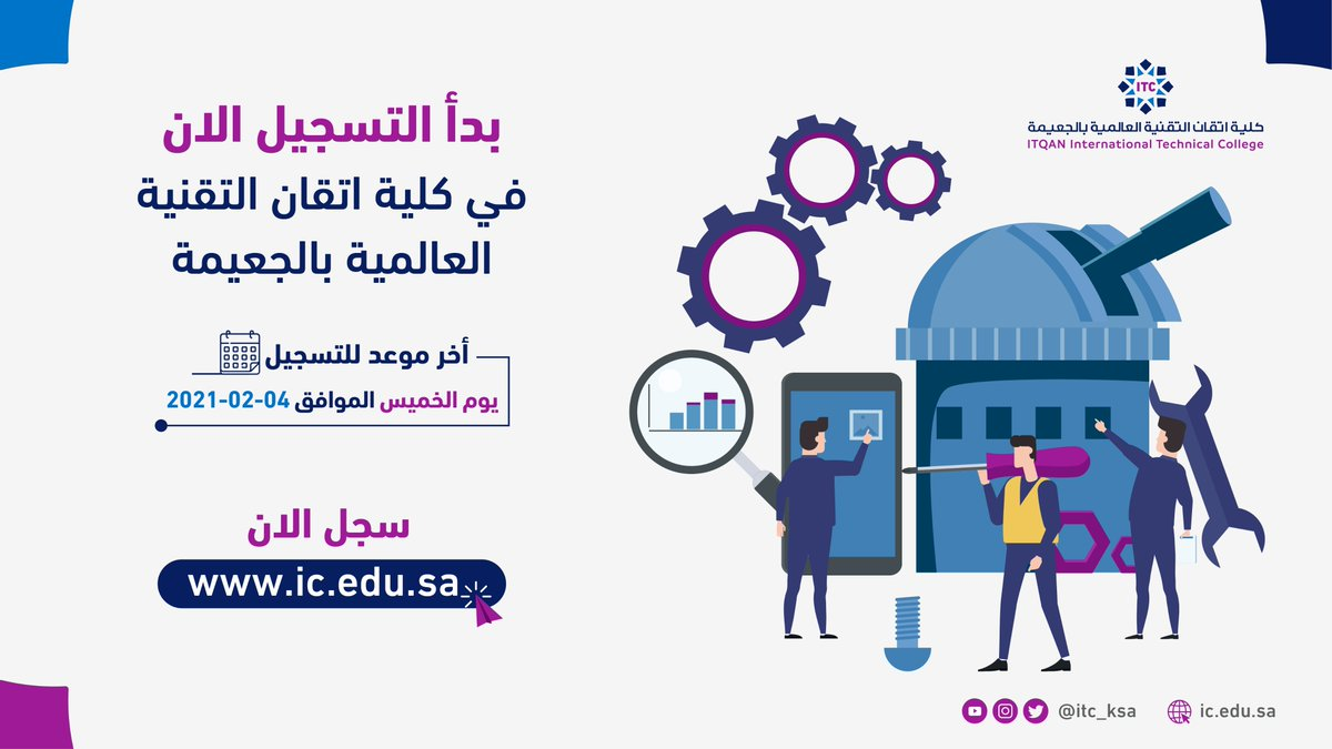 الكليات التقنية العالمية Itc Ksa Twitter