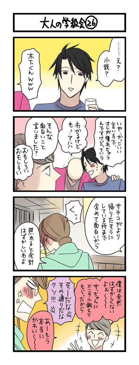 【夜の4コマ部屋】大人の学級会 26 / サチコと神ねこ様 第1431回 / wako先生 – Pouch[ポーチ]
