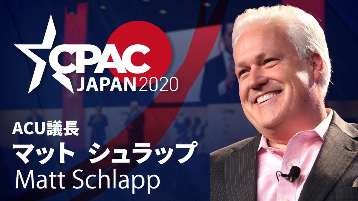 CPAC JAPAN 2020にマット・シュラップ氏登壇決定!!ACU(The American Conservative Union)議長。ジョージ・W・ブッシュ大統領のブレーンとして大統領補佐官代理や政務局長を歴任。チケット購入はこちらから↓↓