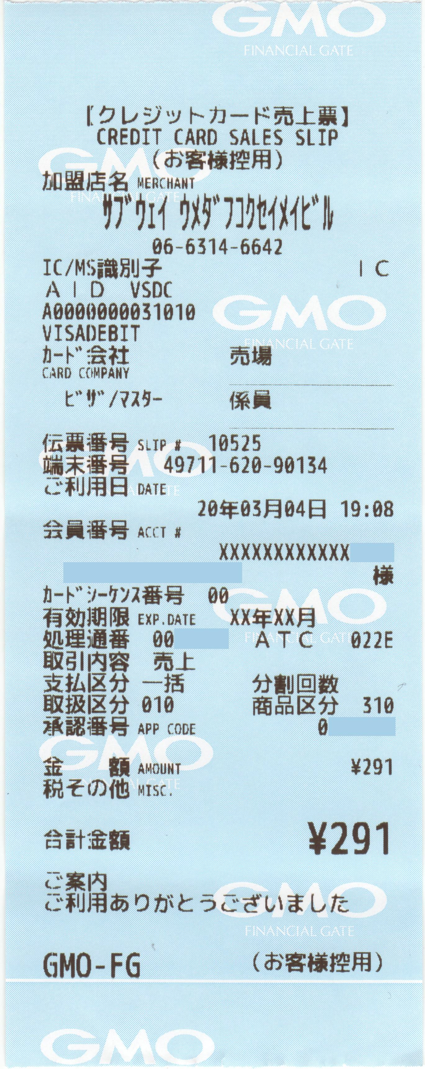 サブウェイ クレジット カード