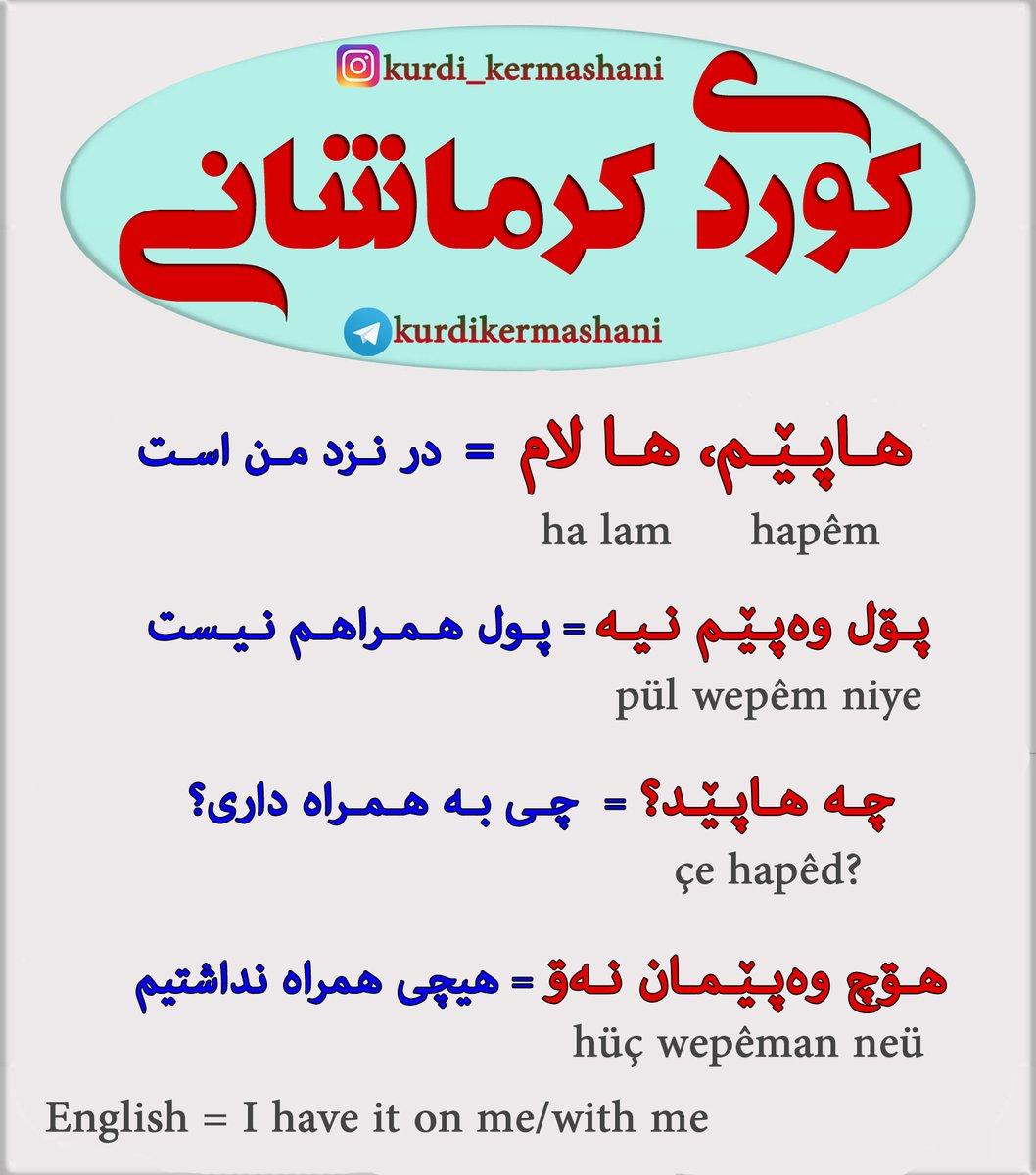 #hapêm #هاپێم #halam #هالام  #Kurdiya_jêrîn #Kurdîyi_başûrî  #southern_kurdish_language  #Kirmaşan #îlam #xaneqîn