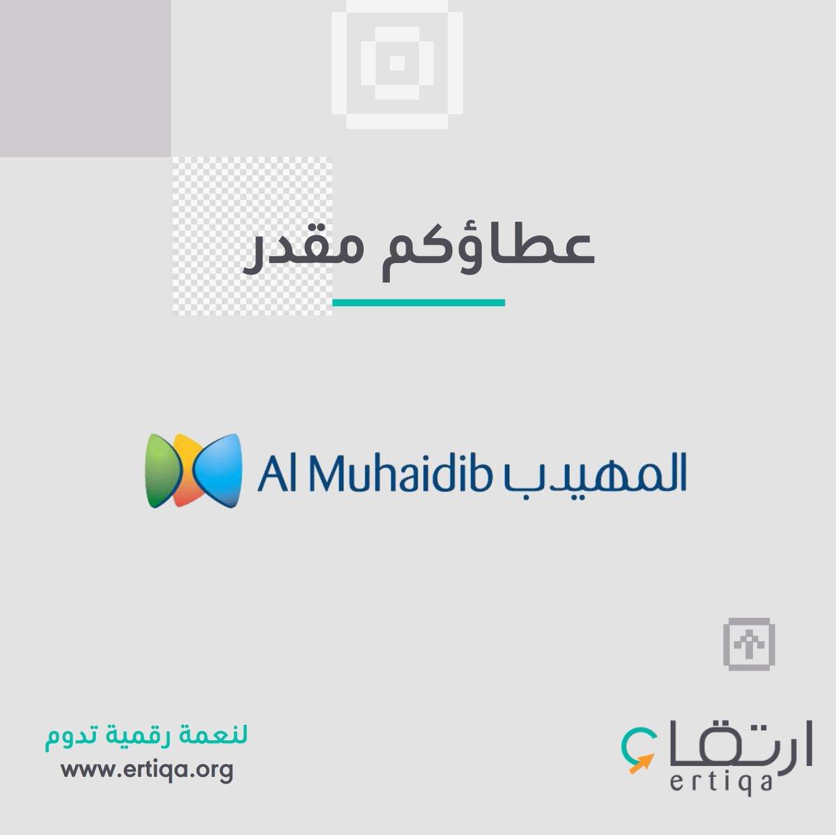 عطاؤكم مقدر،،   @AlMuhaidibGroup   #تعليمهم_لايوقف_2 #ارتقاء