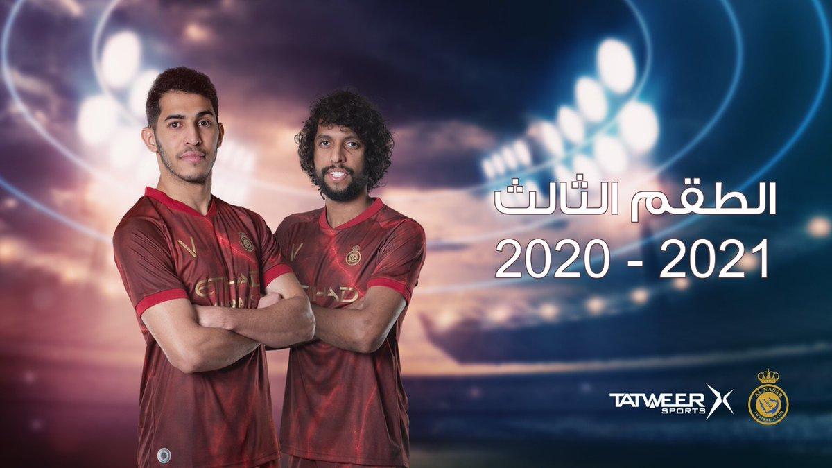 متجر نادي النصر On Twitter الطقم الثالث
