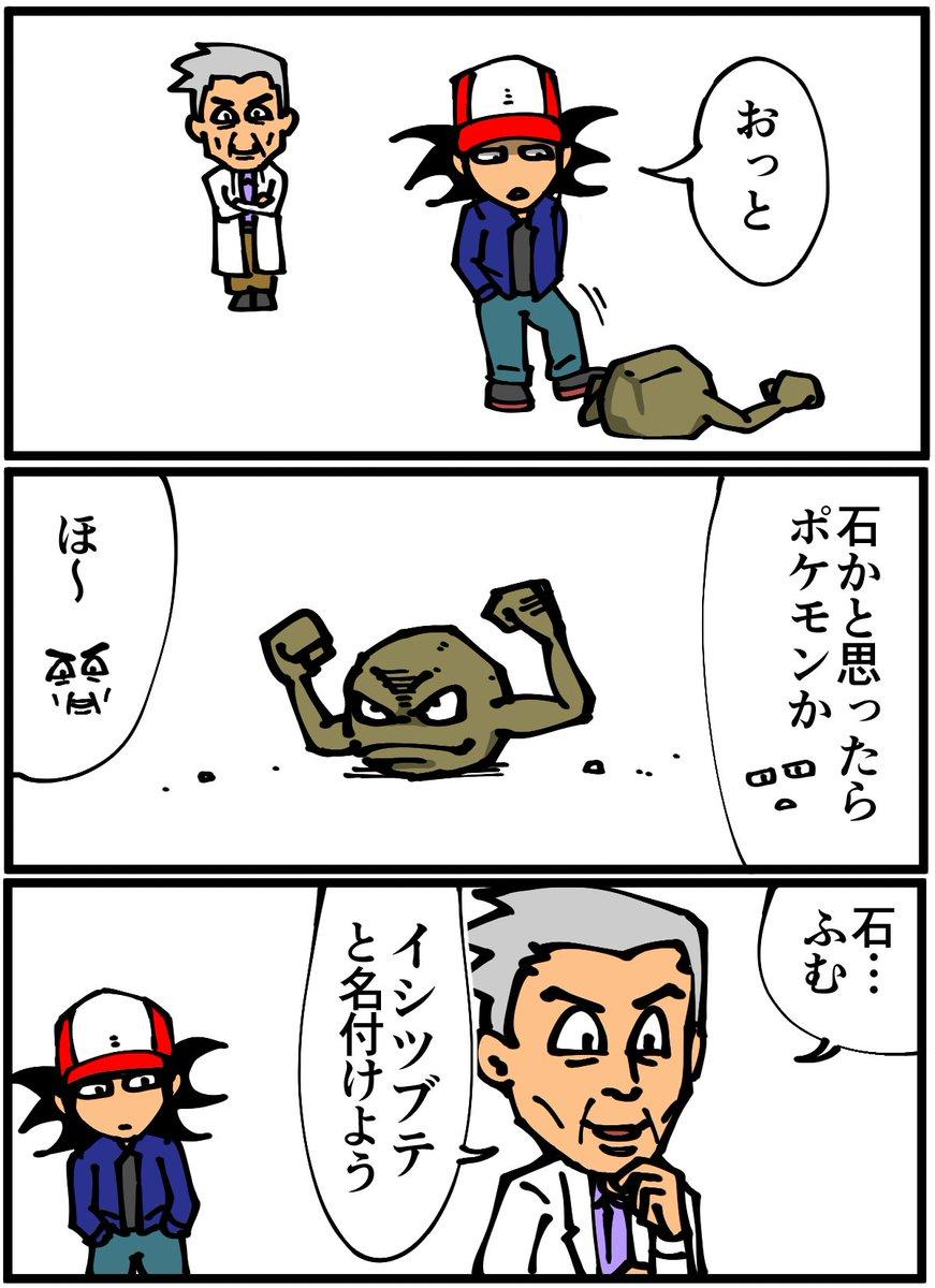 初代ポケモンの雑説明文