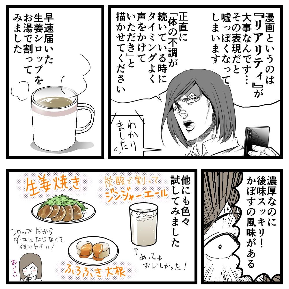 モニター 生姜 シロップ