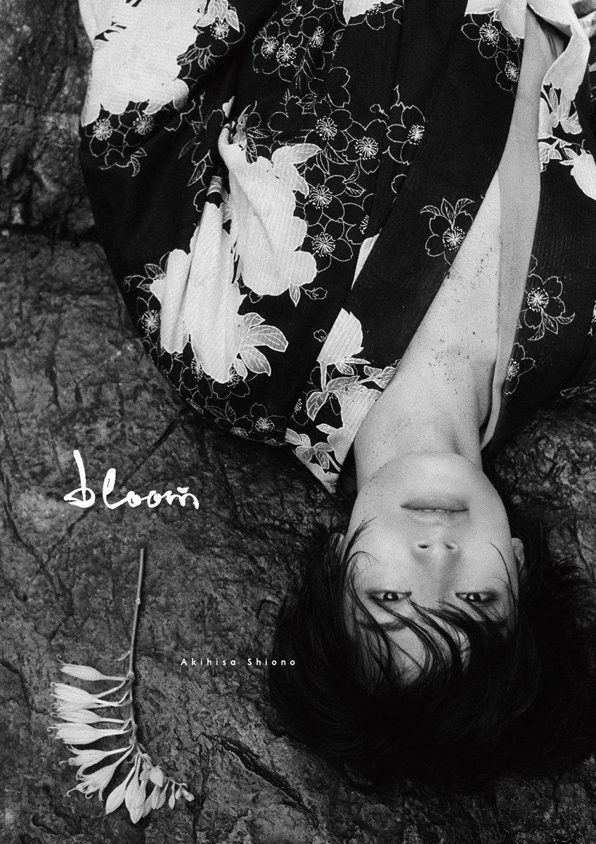 僭越ながらわたくし塩野瑛久 写真集を発売させていただきます  どこに置いても 誰に見せても恥ずかしくない ついでに目に入れても痛くない そんな写真集が完成しました。  「インテリアに本を置きたいけど なにを置こうか迷ってるしん!」と そんなあなたにもオススメの一冊。  是非お手元に。  #bloom