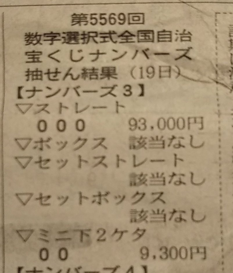 3 結果 ナンバーズ 当選 一番当たる宝くじ「ナンバーズ3ミニ」で稼ぐ!検証結果がヤバイ!