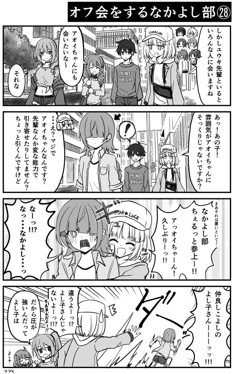 偶然アオイちゃんに遭遇したオフ会中のなかよし部【プリコネ漫画】