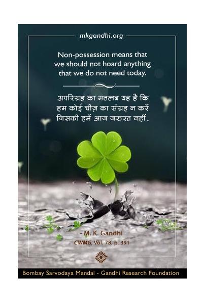 #ThoughtForTheDay #Nonpossession  #MahatmaGandhi #quotestoday #gandhiquotes  #InspirationalQuotes #quoteoftheday #gandhi150 #MotivationalQuotes #lifequotes  #life #quotes #GandhiJayanti #PositiveVibes #quote #need #MorningMusing #FridayMotivation #FridayThoughts
