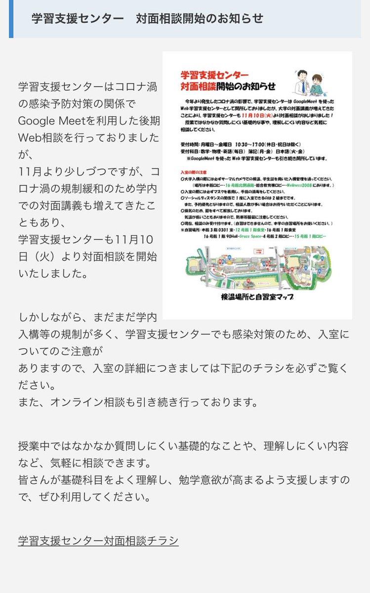 産業 大学 大阪 webclass