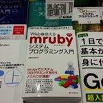 Image for the Tweet beginning: 11/20新刊『Webで使えるmrubyシステムプログラミング入門』#C&R研究所 (978-4-86354-329-4)近藤宇智朗 著◆「#Ruby 」棚にて展開中!mrubyの基本と活用法を学ぶことを目的とした技術書です。付録ではシステムプログラミングのためのコマンドラインツールを紹介。#mruby