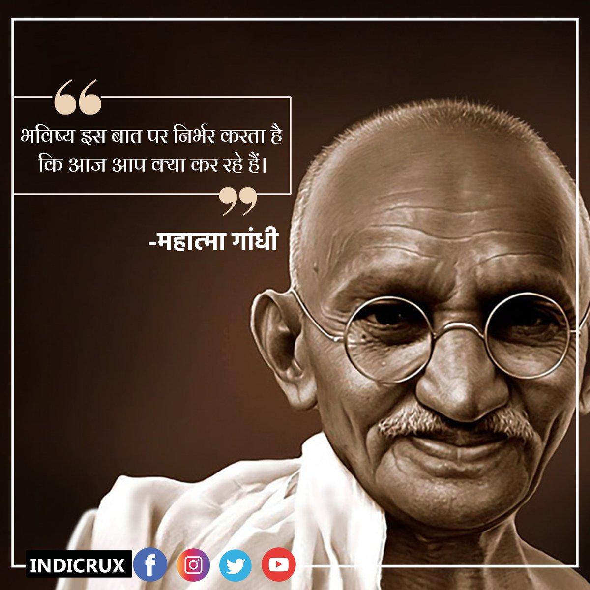भविष्य इस बात पर निर्भर करता है कि आज आप क्या कर रहे हैं। ... #gandhiji #gandhi #mahatmagandhi #india #gandhijayanti #gandhiquotes #freedom #indian #mahatma #fatherofthenation #peace #art #quotes #gandhijayanthi #bapu #fatherofnation #october #nonviolence