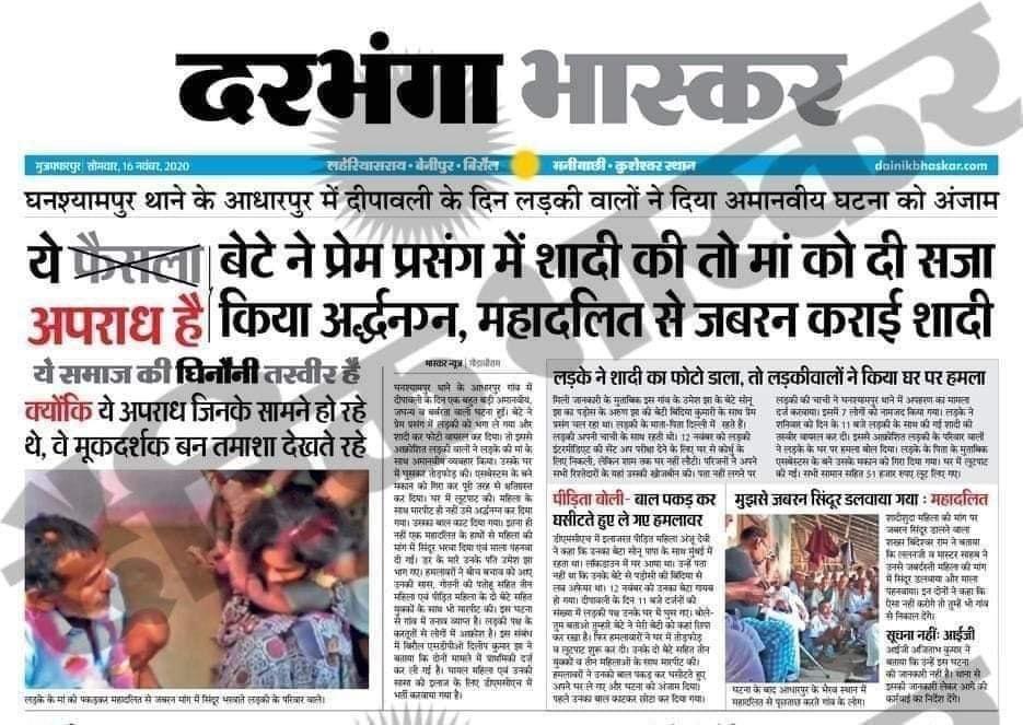 कानून को धत्ता बताने वाली ऐसी घटना पर महाजंगलराज के महाराजा का बयान अपेक्षित है।  दरभंगा जिले में 50 वर्षीय महिला अंजू झा के साथ मारपीट और अर्द्धनग्न कर उसके बाल काट दिए गए। जबरन एक महादलित के हाथों महिला की मांग में सिंदूर भरवा माला पहना दी गई।कानून मौन है क्योंकि महाजंगलराज है। https://t.co/erMk7aX6xt