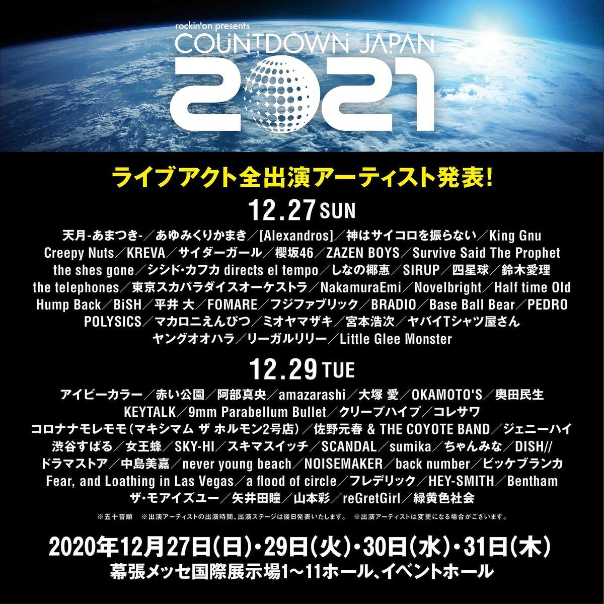 「COUNTDOWN JAPAN 20/21」全出演アーティスト169組を発表