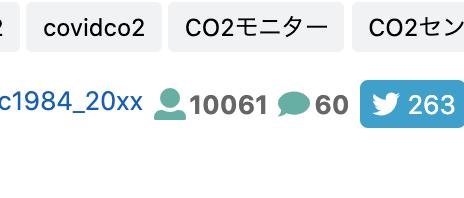 気がついたらまとめページへのアクセスが10000を超えていました!Contributorの皆様、みていただいた方ありがとうございます!🙇♂️換気改善に向けてCO2モニターもっともっと普及させましょう。更新頑張ります:-)コロナ対策・換気視覚化用CO2モニター   @togetter_jpより