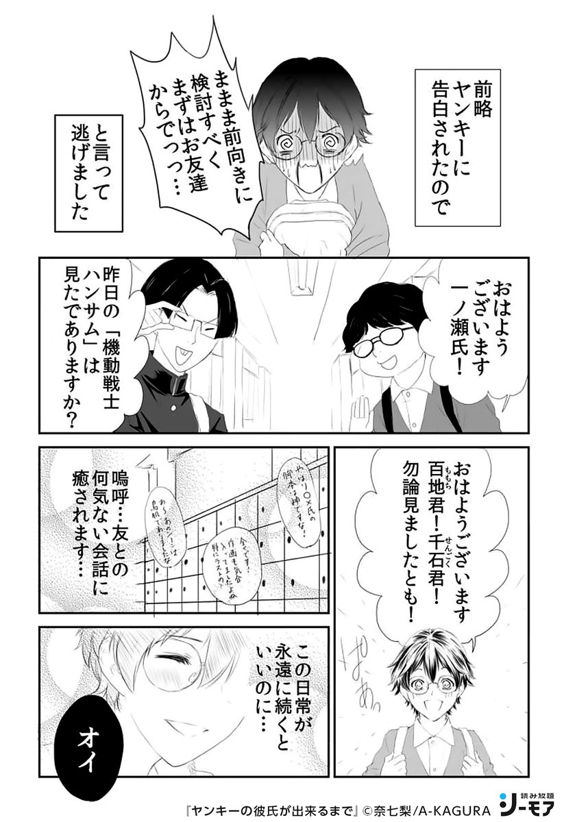 (2/3)▶#BL #読み放題 #初回登録7日間無料 #PR