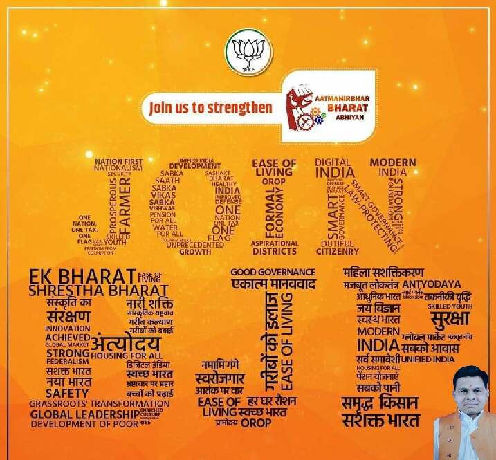 Dear Friends Come forward to strengthen #AatmaNirbharBharat Abhiyan. #JoinBJP