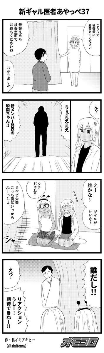 【4コマ漫画】新ギャル医者あやっぺ37