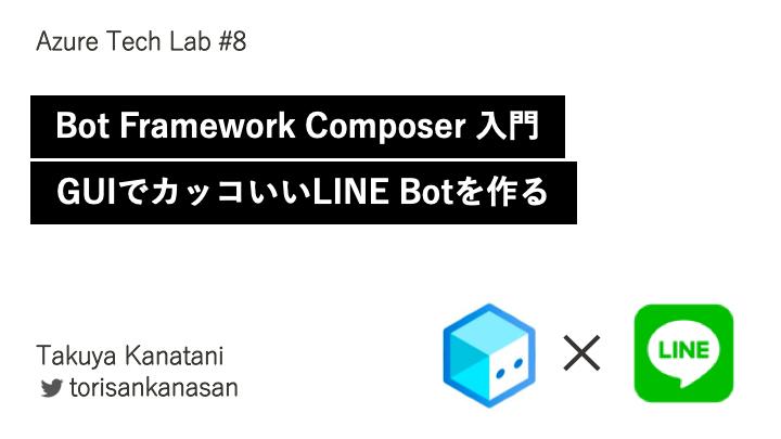 今夜19時から #azuretechlove  で登壇させていただきます🎉Bot Framework Composer というノーコード/ローコードでチャットボットが作れるサービス × #LINE_API をやってみた。という話をします😆オンラインですので、ぜひご参加くださいー❗️#AzureBaseKOBE #AzureBase