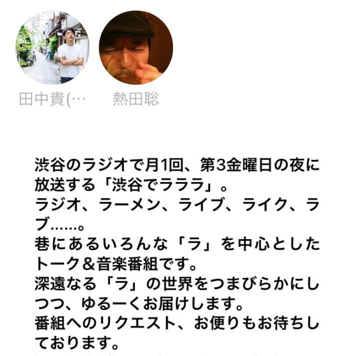 【出演情報(ラララ)】『渋谷でラララ』11月20日(金) 22時〜24時・田中貴(サニーデイ・サービス)・熱田聡◆「渋谷のラジオ」の聞き方◆過去の放送はこちら※ 番組中のOA曲は、著作権の関係でnote上ではカットしています。 是非、生放送で。