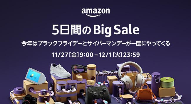 祭りじゃ~!!2020年はAmazonブラックフライデー+サイバーマンデーで5日間の大型セール 11月27日9時から開始  @itm_nlab