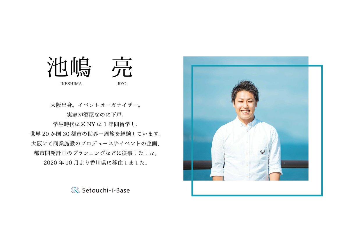 【12月20日 14時〜】【参加費無料】@TABIPPO さんとのコラボイベント開催します!実は、Setouchi-i-Baseのコーディネーターの池嶋と夛田は世界一周経験者なんです✈️ゲストをワクワクさせて、豪華景品をゲットしませんか??👇詳しくはこちら!👇