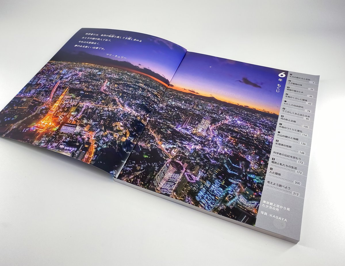 理科の教科書(小学6年生)に、私の写真を使っていただきました。 人々が暮らす街の向こうに富士山、三日月の写真。 キュリー夫人の言葉とともに掲載され光栄です。 自然や科学に興味をもつきっかけになったらいいな。