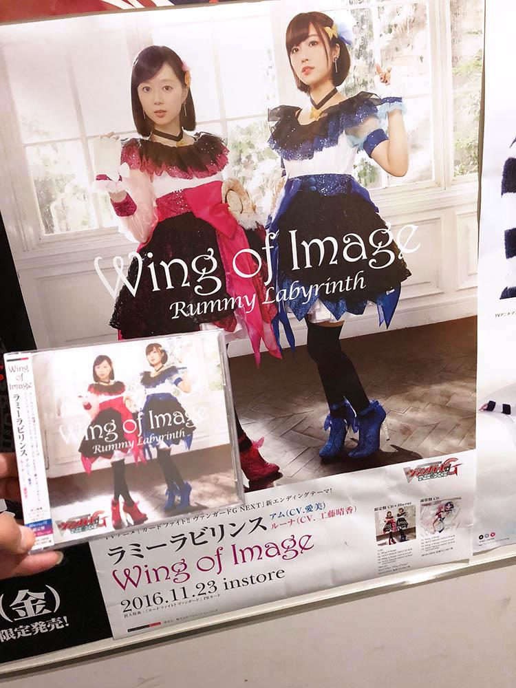 【祝☆発売4周年】本日11月23日はTVアニメ「カードファイト!! ヴァンガードG NEXT」EDテーマラミーラビリンス/アム(CV.愛美)・ルーナ(CV.工藤晴香)「Wing of Image」発売から4周年の記念日です!▼「Wing of Image」MV (Short Size)