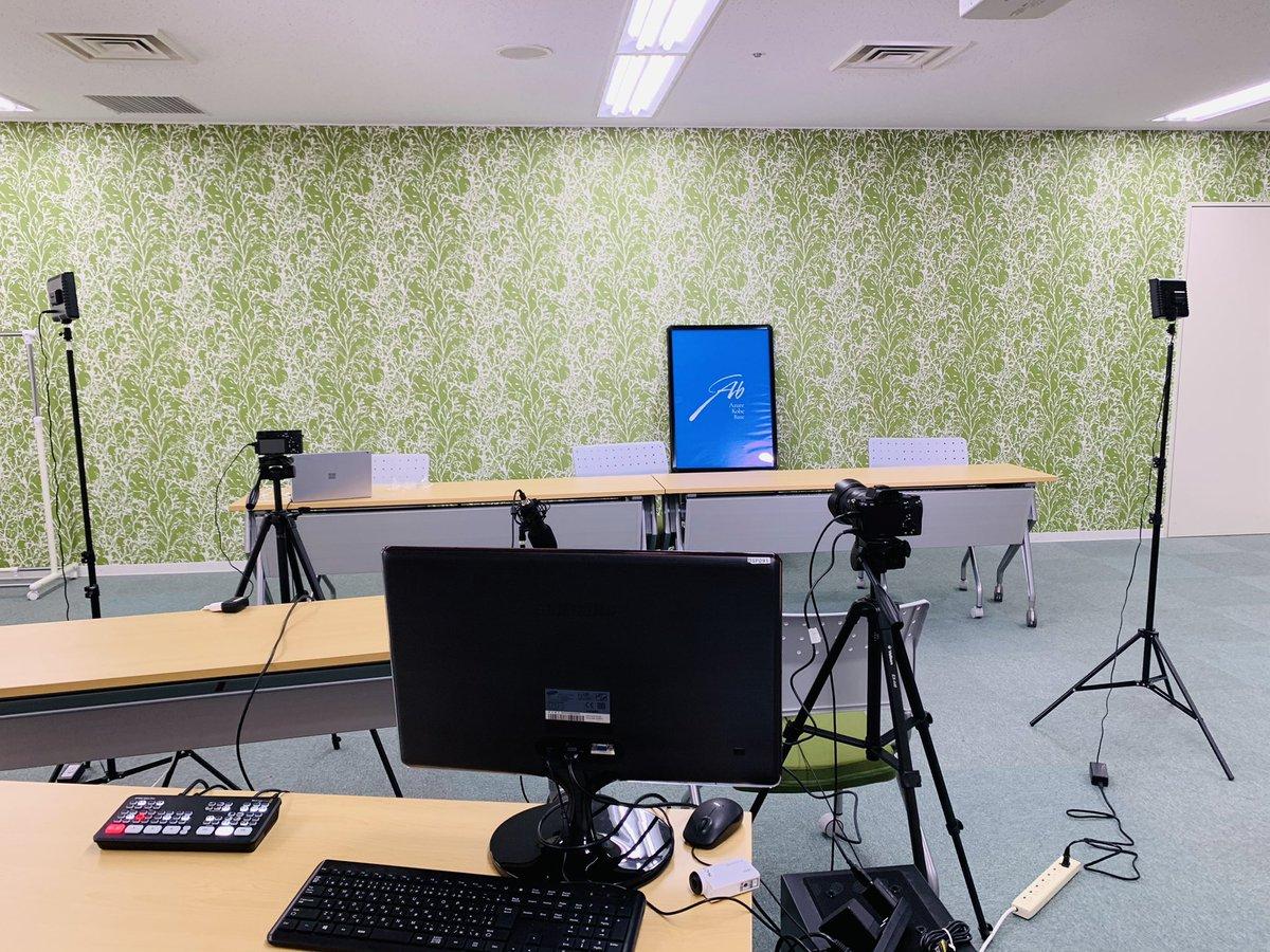Azure Tech Lab #8 はAzure Kobe Base から生配信を行いますー💪🏻本日の配信環境!!!まだ申し込み間に合うので是非!#azuretechlove #AzureBaseKOBE