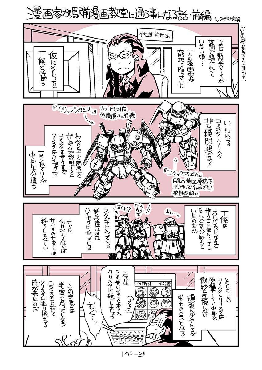 『漫画家が駅前漫画教室に通う事になる話・前編』今後たまに、身の回りのことを日記漫画として残していこうと思います。#スタジオ東條