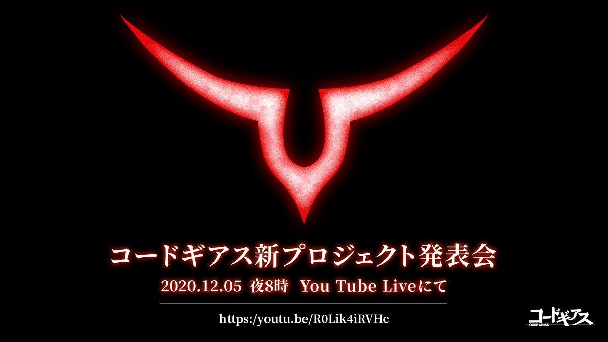 12月5日に『コードギアス』新プロジェクトが発表! 新作アニメ来るか!?