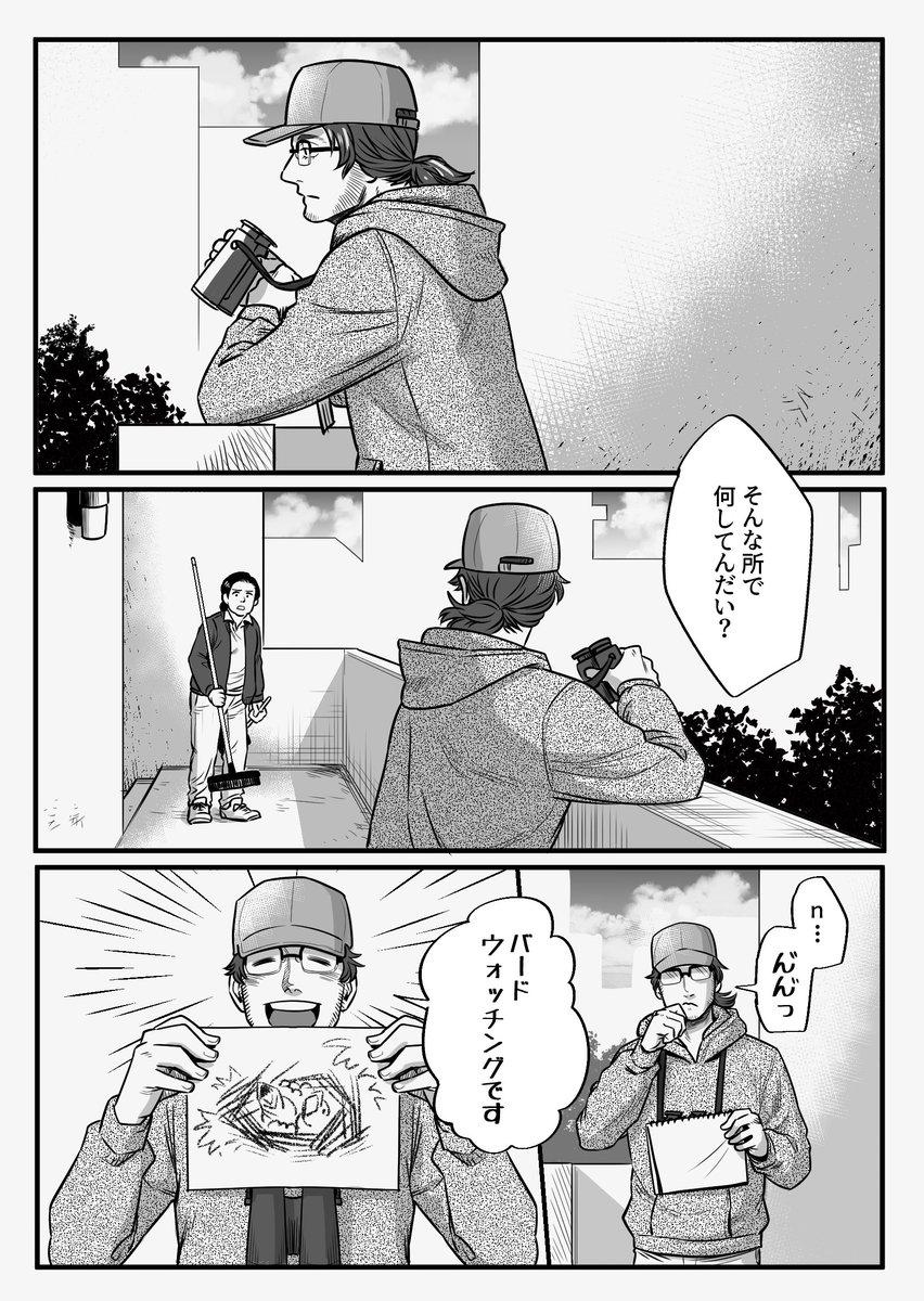【創作漫画】防犯の話とかちょっとする (1/4)