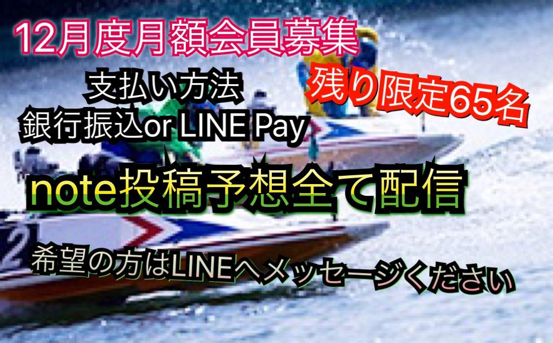 12月度月額会員募集🚤会費7000円🚤支払い方法銀行振込or LINE Pay残り65名募集note投稿予想全て配信🔥希望の方はLINEへメッセージ下さい昨日はすぐに15名希望者有難う御座います。💰7000円になります。#競艇 #競艇予想