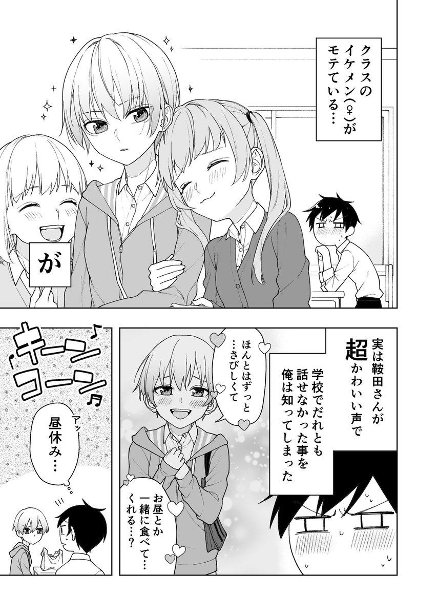 教室王子(♀)の隠し事 2
