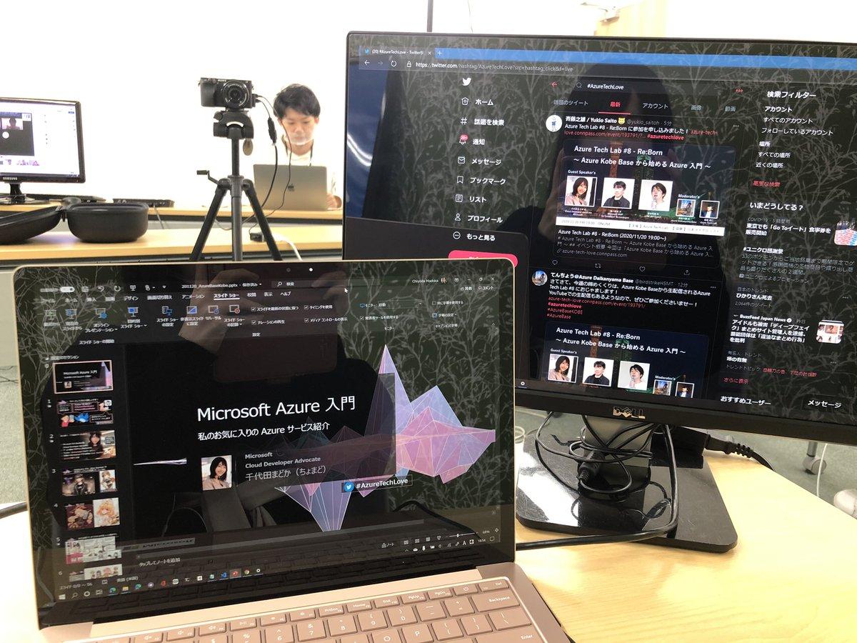 #AzureTechLove イベント、神戸の会場で「プレゼンテータービューが見れたり、登壇以外でもツイッター見れる専用ディスプレイがあったらいいなあ」と言ったらツイッター専用サブディスプレイ持ってきてくれました!!ありがとうございます! (登壇 3 分前) #ツイ廃