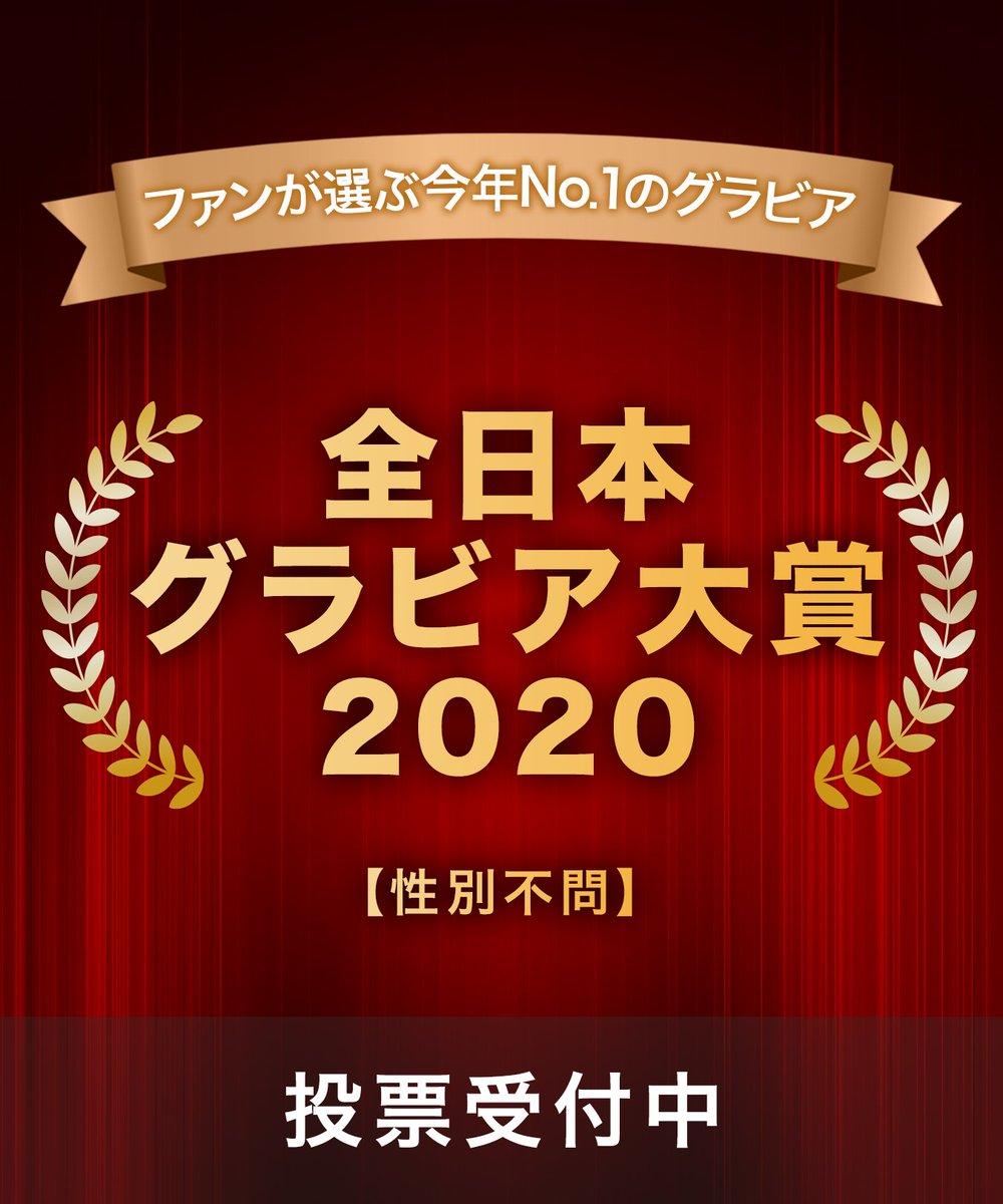 【ご協力のお願い】\全日本グラビア大賞2020 開催🎊/ファン投票で「今年最も魅力的なグラビアを披露したタレント」を表彰します✨投票は1時間1回有効👏#全日本グラビア大賞🔻投票はこちらから(12/1 21時まで)