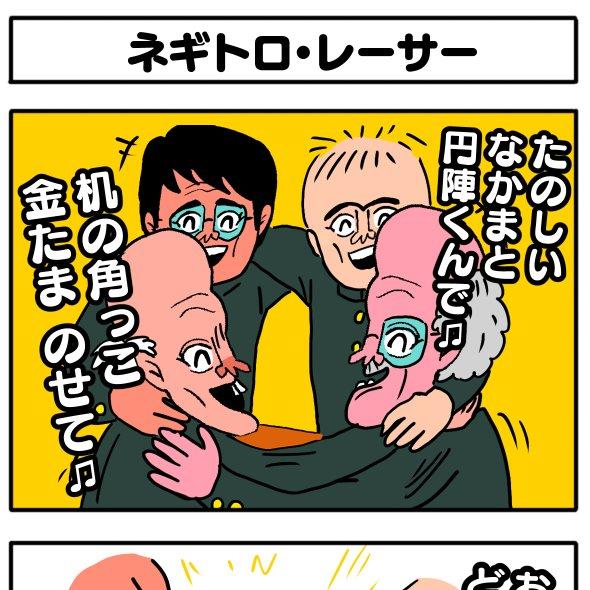 【4コマ漫画】ネギトロ・レーサー | オモコロ