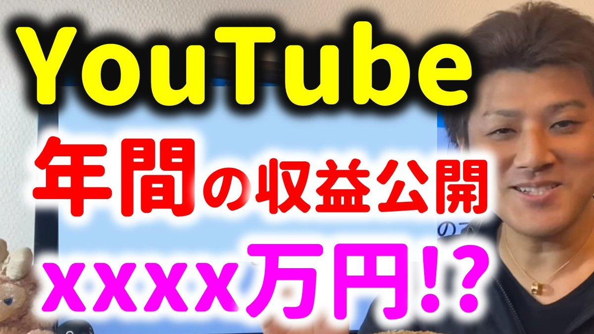 激減 Youtube 収益