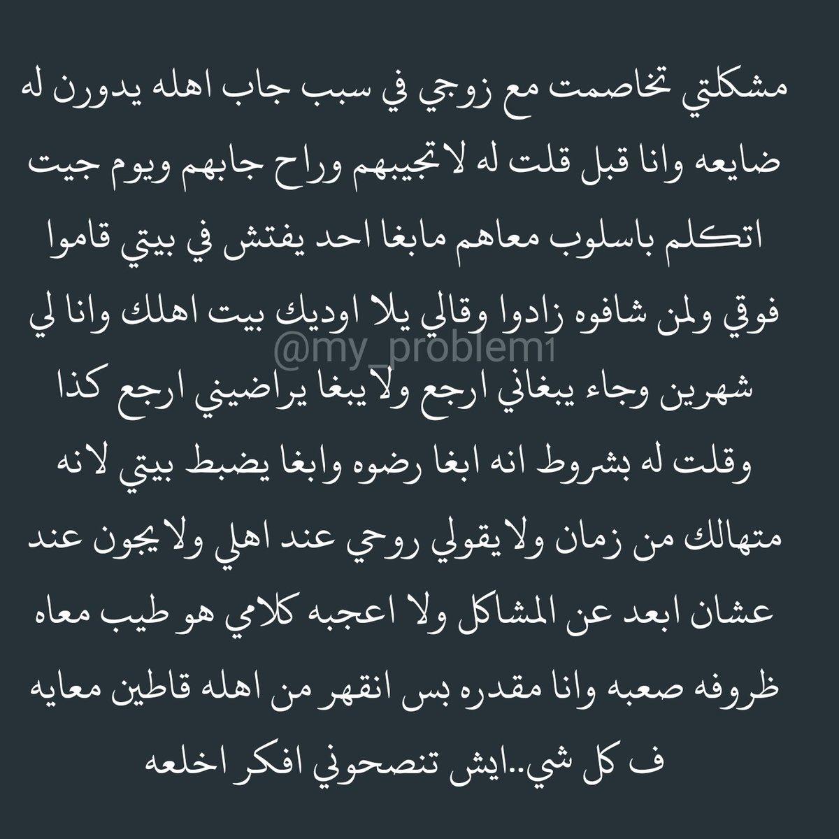 مشكلتي On Twitter مشكلتي تخاصمت مع زوجي في سبب جاب اهله حلولكم