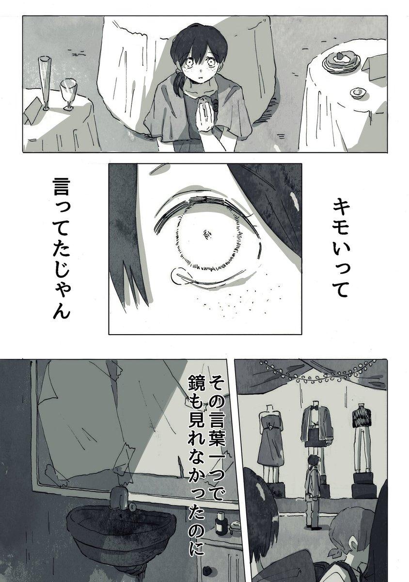 「きれいな目」③