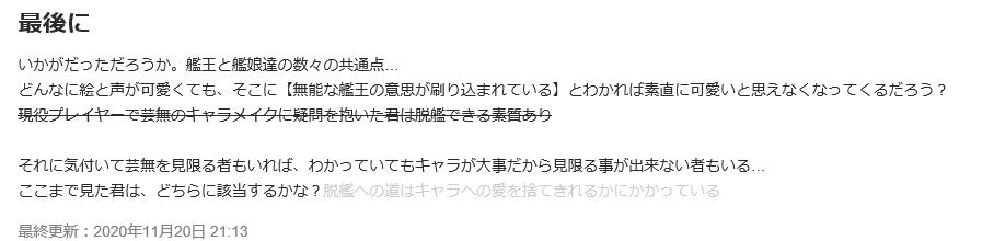 愚痴 艦 wiki これ 艦娘名一覧(艦種別)