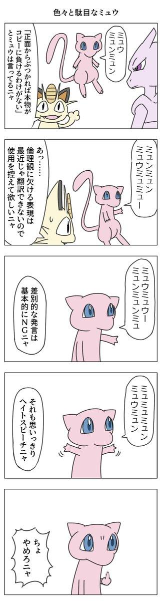 ミュウの漫画