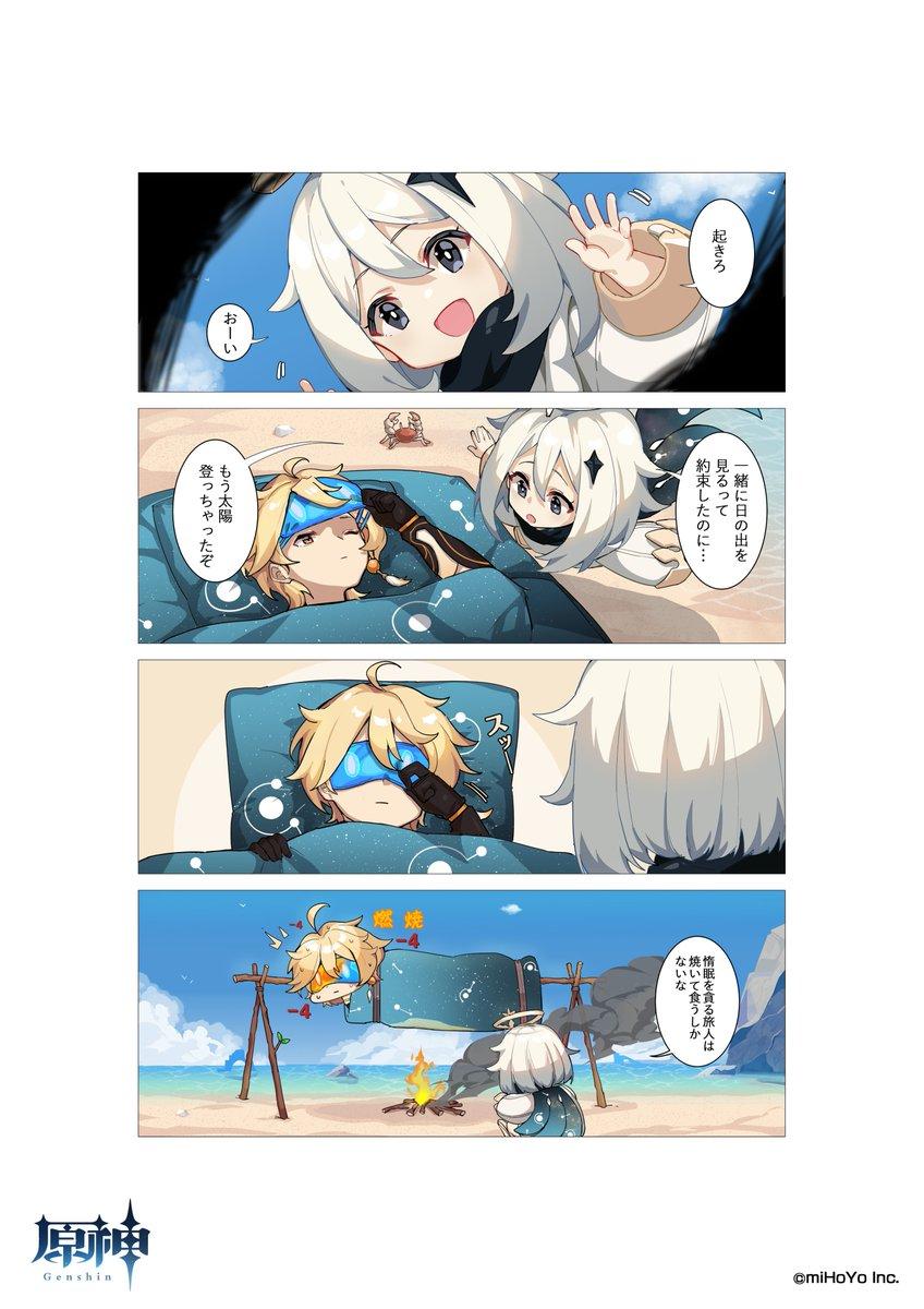 【原神ショートまんが】 野宿中の主人公とパイモン。 主人公を起こすパイモンですが…?  原神ショート漫画を本日より公開! ぜひ楽しんでください!  #原神 #Genshin